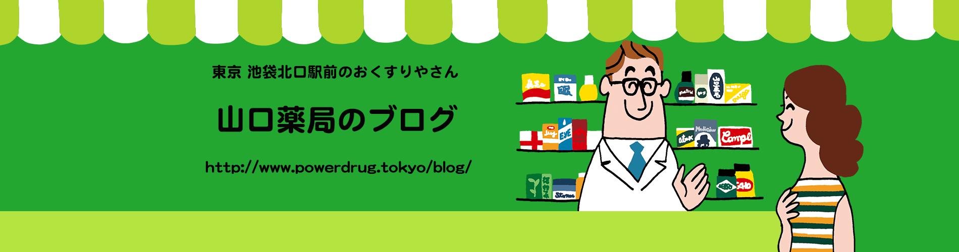 山口薬局のブログ