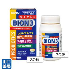 BION3 30粒