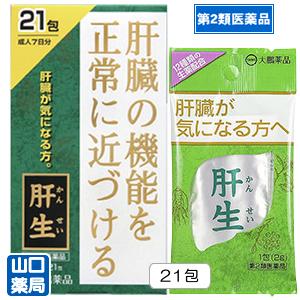 肝生 21包
