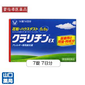 クラリチンEX7錠 7日分