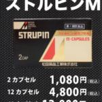 ストルピンM