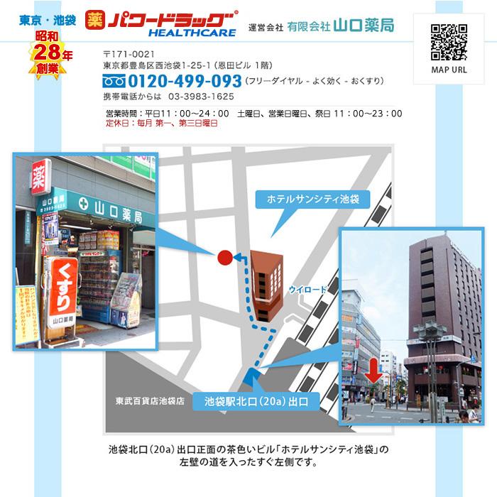 山口薬局MAP